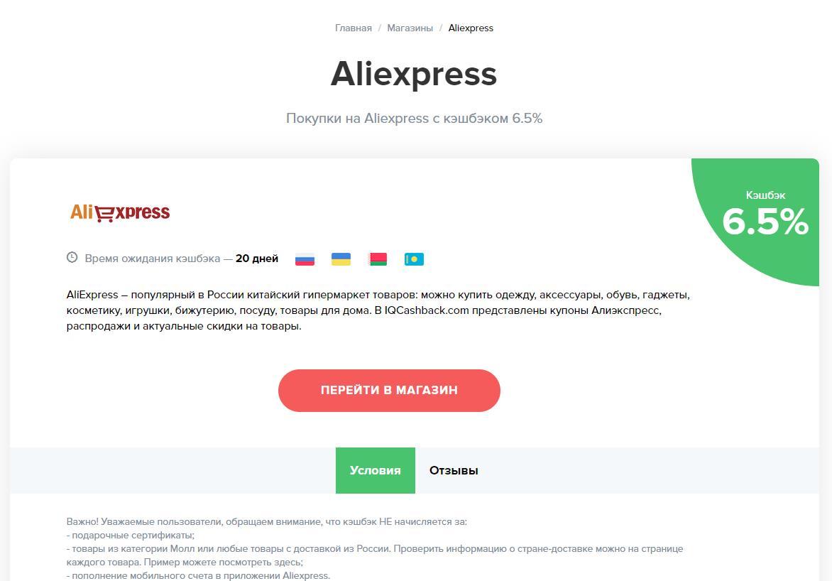 Aliexpress на кэшбэк сервисе IQ CashBack