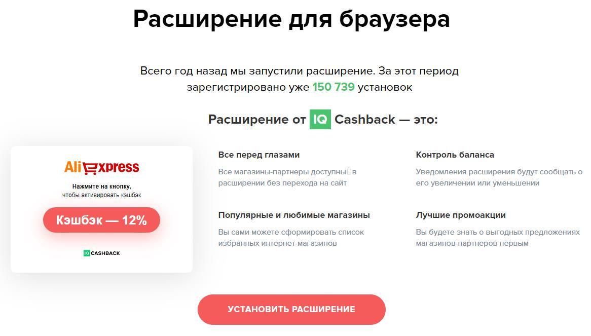 Расширения для браузера от IQ CashBack №2