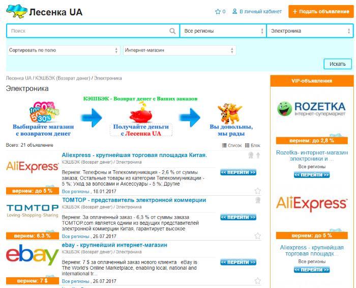 Лесенка UA –украинский кэшбэк сервис и доска объявлений