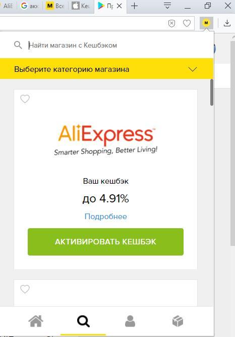 расширение мегабонус для интернет браузера