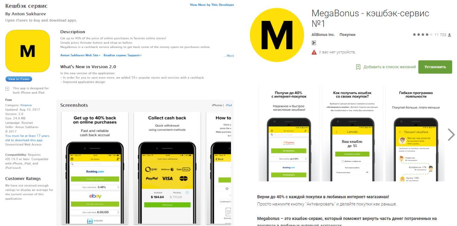 мобильное приложеня MegaBonus для iOS и Android