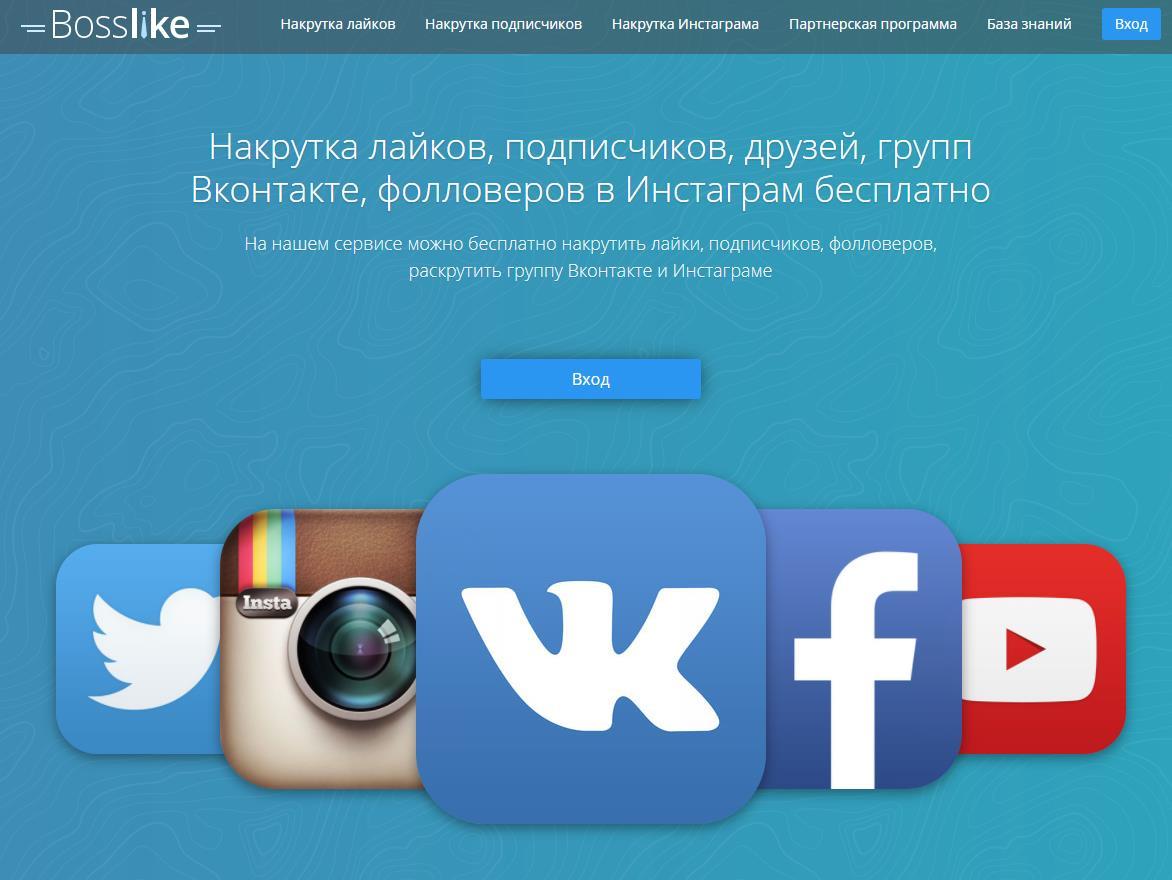 bosslike.ru - накрутка бесплатно Вконтакте, Инстаграм, Фейсбуке, Ютубе, Оноклассниках и Твиттере