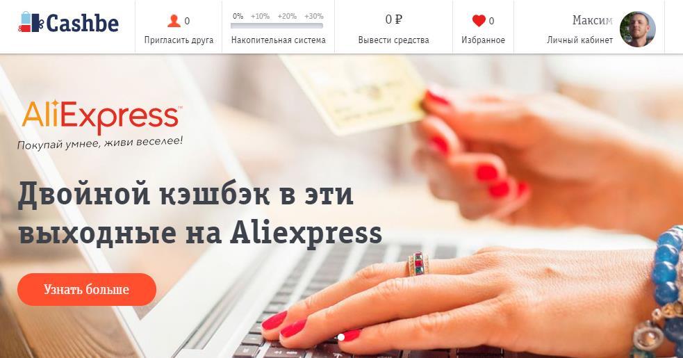 CashBe.ru – русский кэшбэк сервис