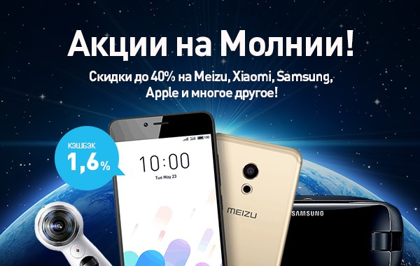 ePN CashBack - на Молнии началась горячая распродажа!