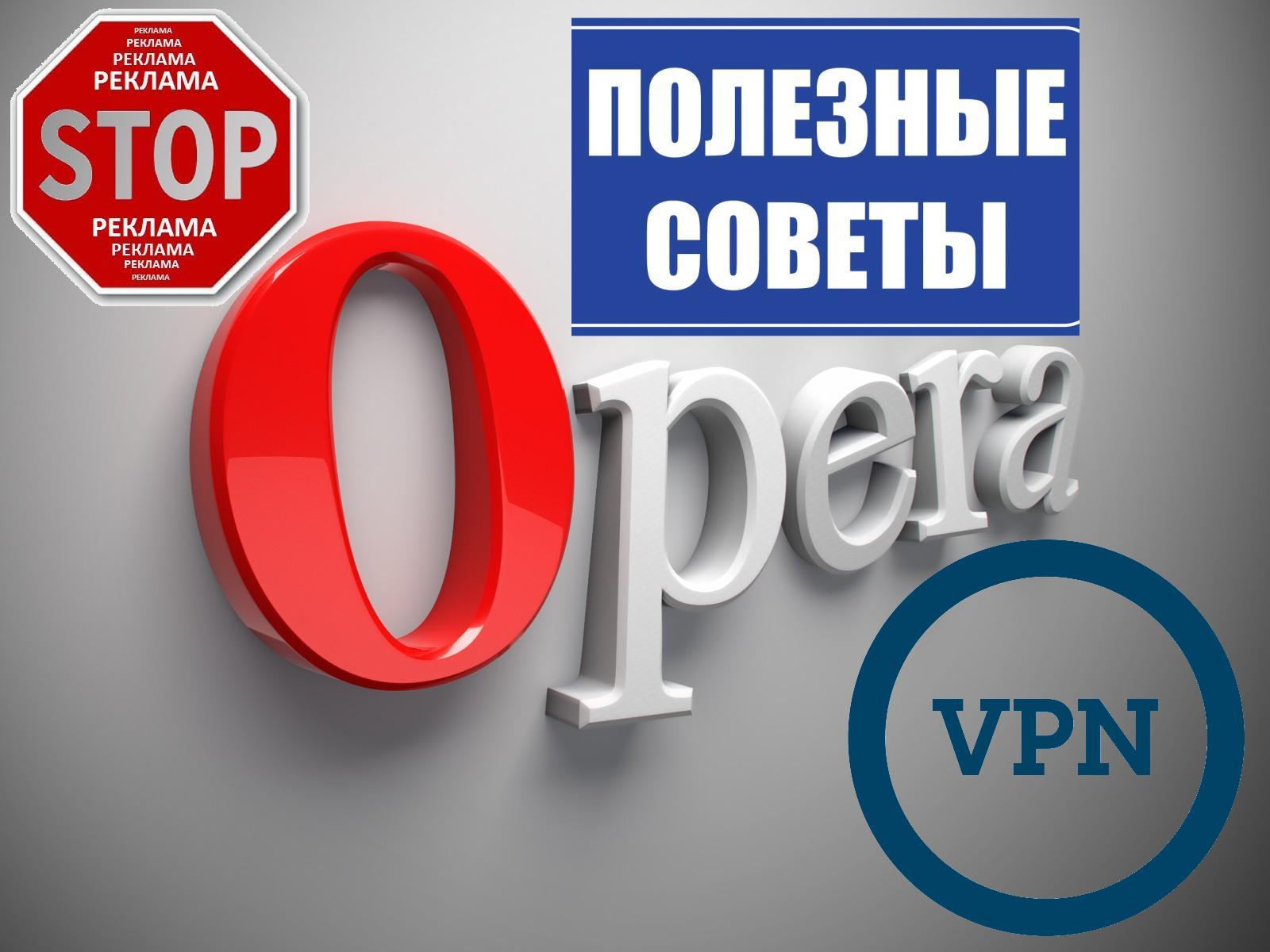 Блокируем рекламу, настраиваем VPN в браузере Opera и многое другое