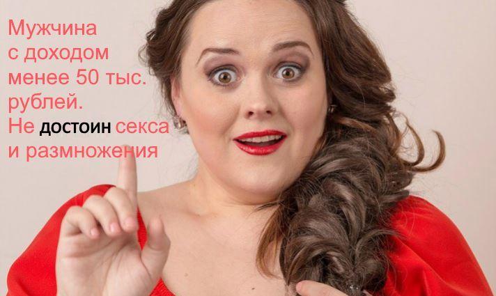 Заметки об отношениях #3: Мужчина с доходом менее 50 тыс. рублей - не достоин секса
