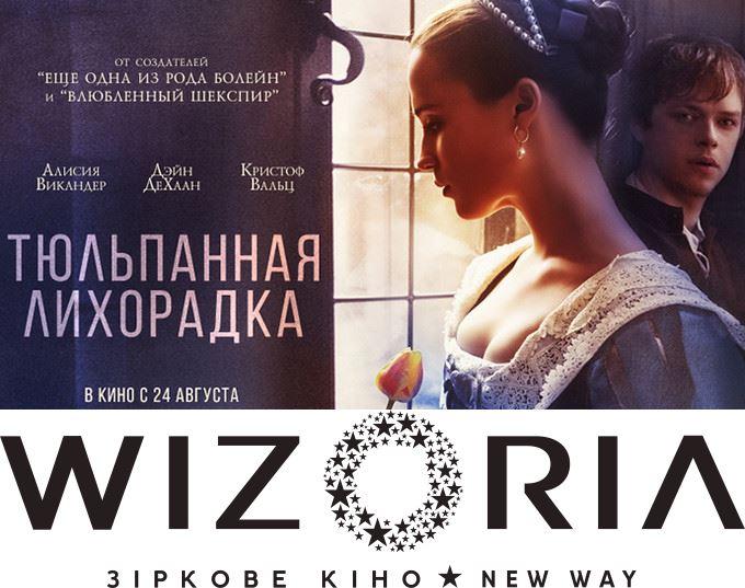"""Моя рецензия на фильм """"Тюльпанная лихорадка"""" и кинотеатр Wizoria"""