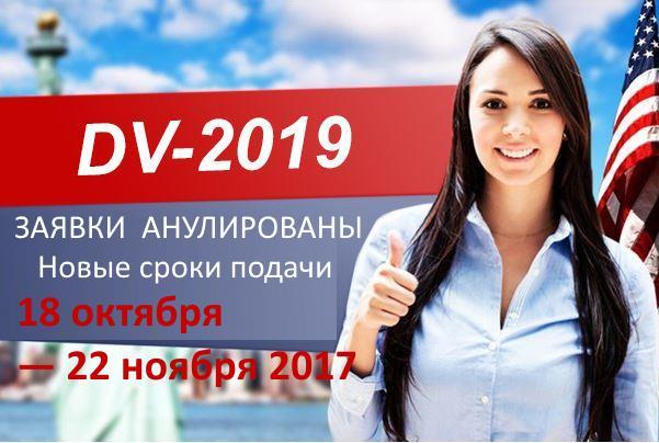 Началась регистрация 3 октября 2017 года на визовую лотерею Green Card DV-2019