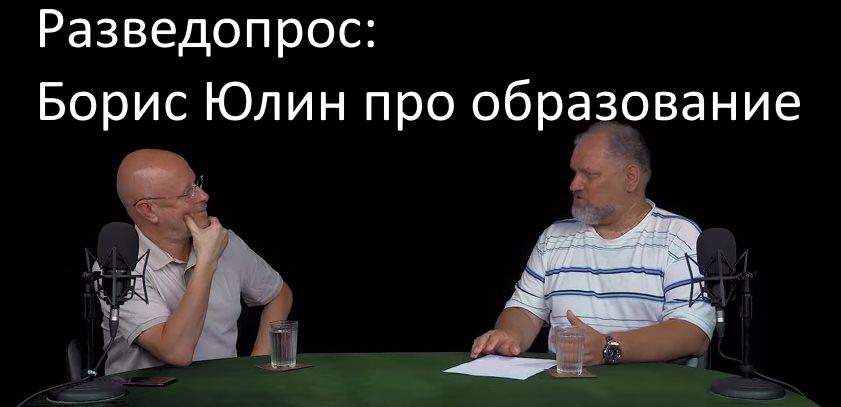 Разведопрос: Борис Юлин про образование