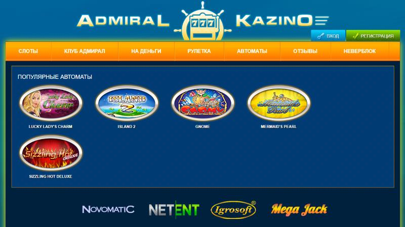 Admiral demo скачать игровые автоматы игровые автоматы играть бесплатно и без регистрации с 50 линиями