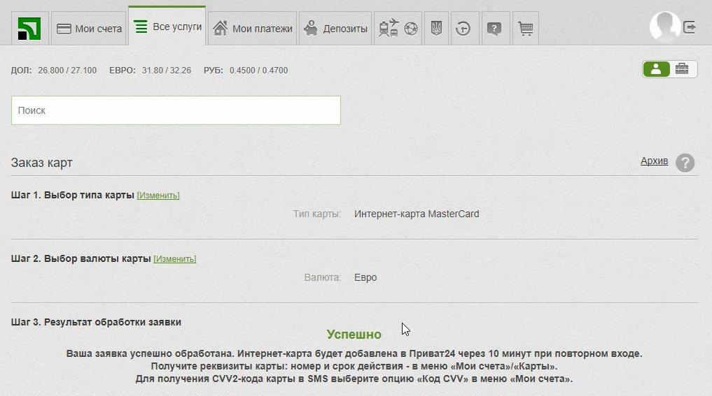 Создаем виртуальную $ интернет карту ПриватБанка