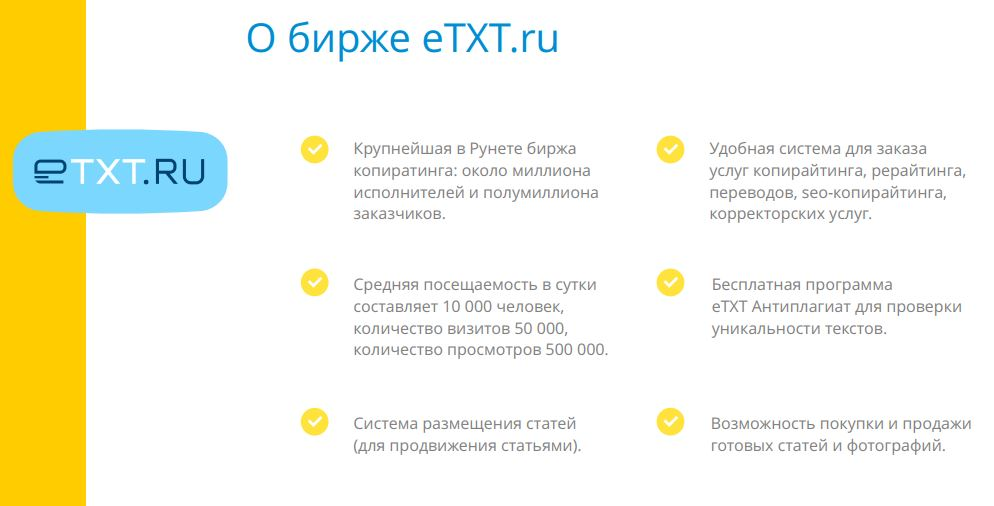 Копирайтинг услуги размещение сео статей xrumer отзывы