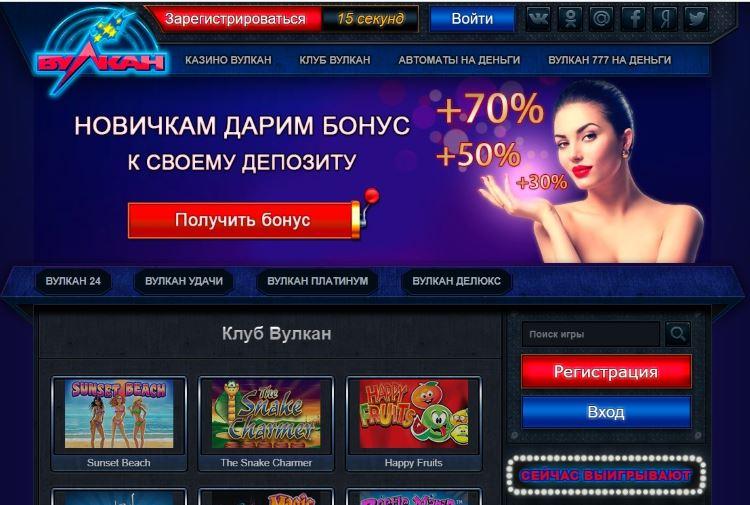 Какой сайт у казино Вулкан
