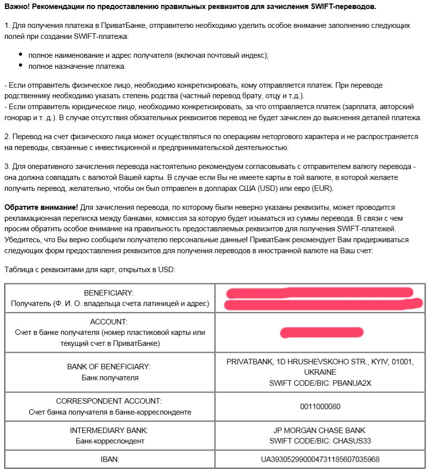 d04928e2a4a0 Как получить перевод SWIFT в ПриватБанке