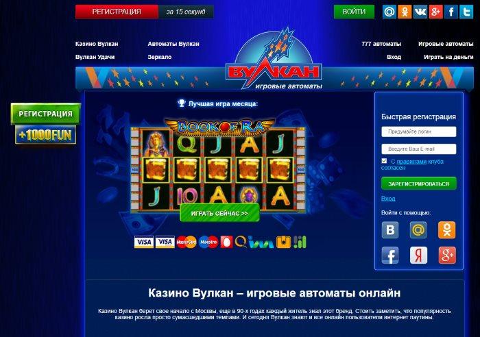 Приложение казино вулкан Истр скачать Играть в вулкан на смартфоне Турунтаево загрузить