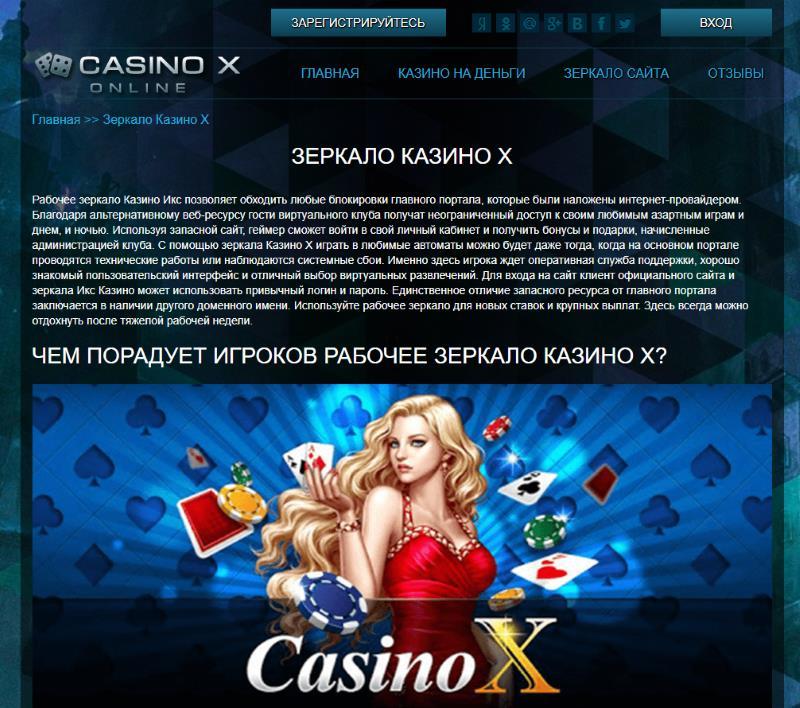 скачать работающее зеркало casino x