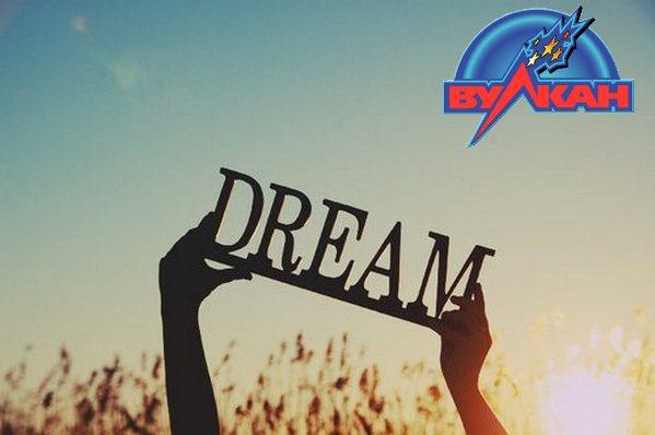 Воплощаем мечты в реальность вместе с казино Вулкан