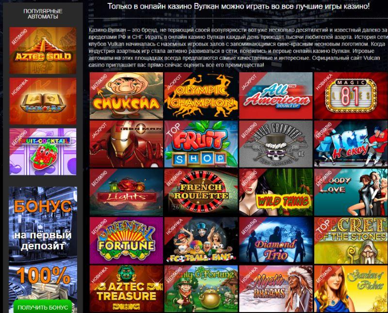 vulkan игровые автоматы официальный сайт