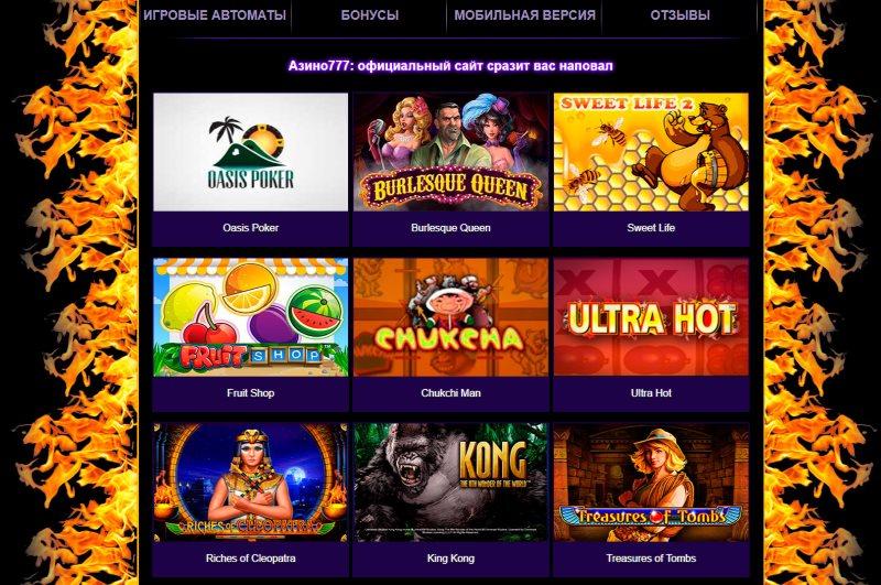 казино азино777 официальный сайт мобильная версия