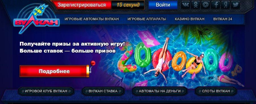 казино вулкан с режимом гаминатор капеешное онлайн на деньги