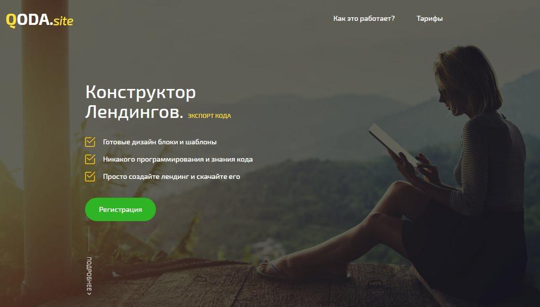 бесплатный сайт на хостинг
