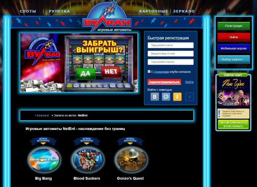 Игровое казино вулкан Балашов загрузить Казино вулкан на телефон Угачев загрузить