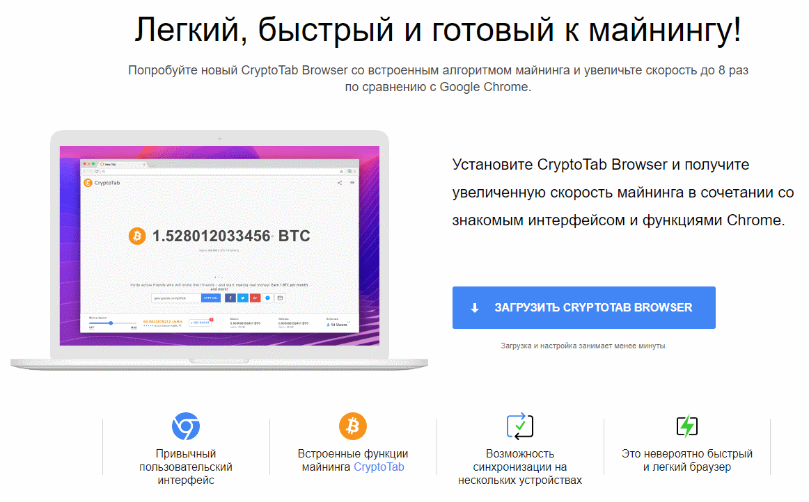 "3. Далее ""ЗАГРУЗИТЬ CRYPTO TAB БРАУЗЕР"""