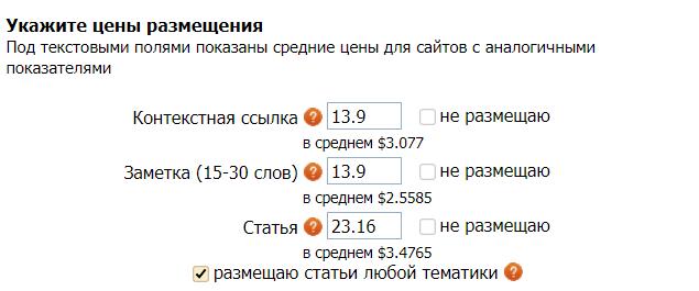 Автоматическая биржа ссылок