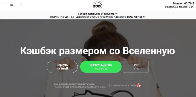 Кэшбэк zozi ru cashback ru отзывы