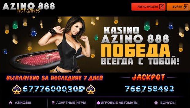 world azino888