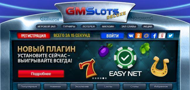 Gmsdelux казино онлайн