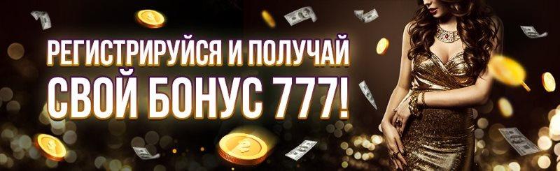азино555 играть онлайн получить бонус
