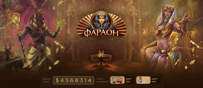Игры в онлайн казино Фараон
