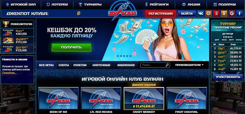 vulcan casino казино онлайн