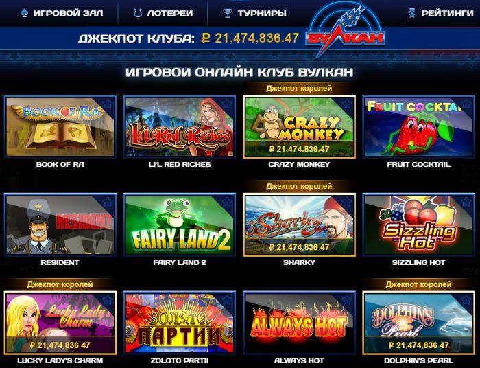 казино вулкан официальное онлайн