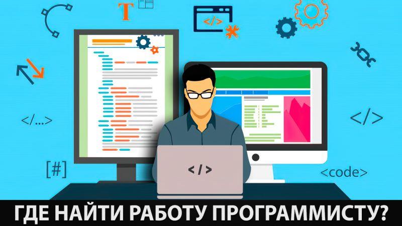 Удаленная работа программистом с удаленная работа бухгалтером обучение