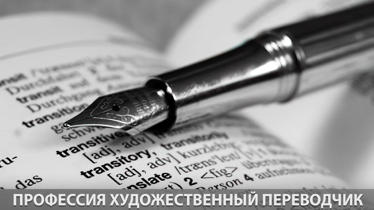 Фриланс переводчик требуется фриланс работа красноярск