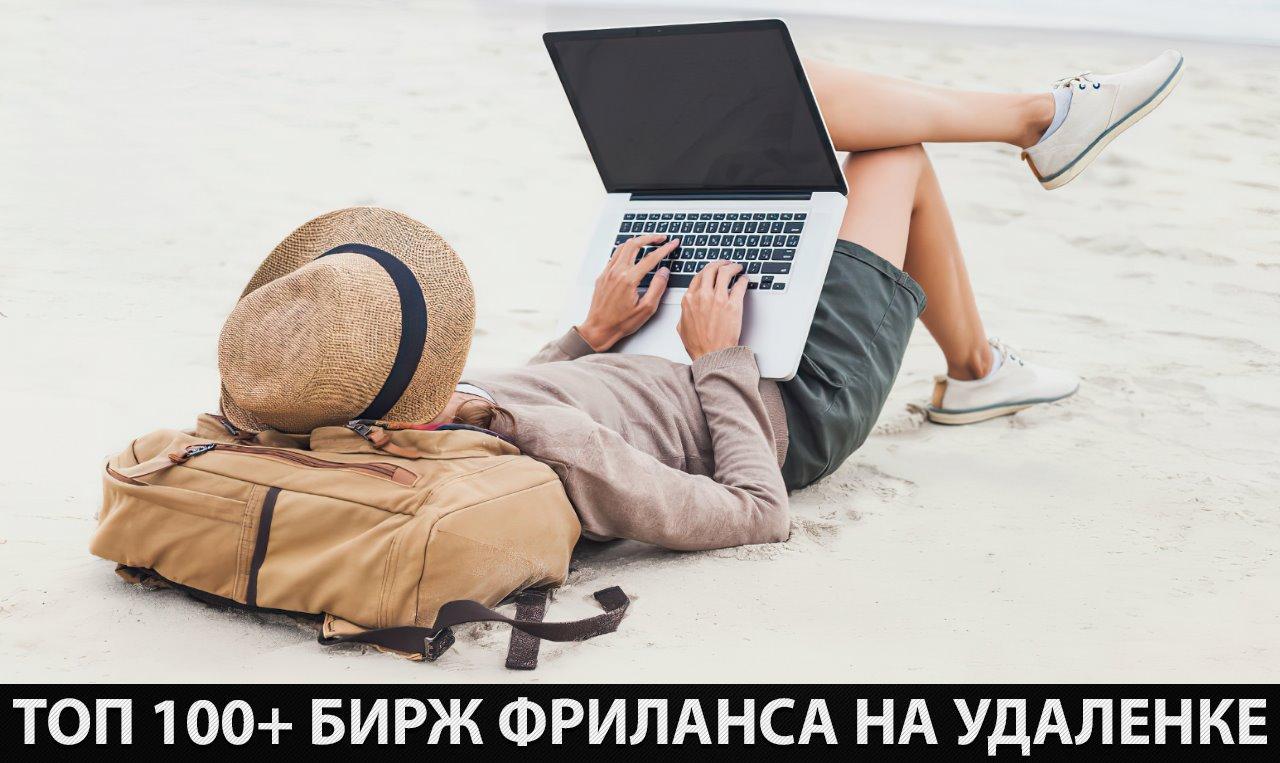 ТОП 100 сайтов для фрилансера