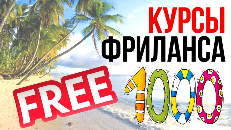 1000+ бесплатных уроков для фрилансера
