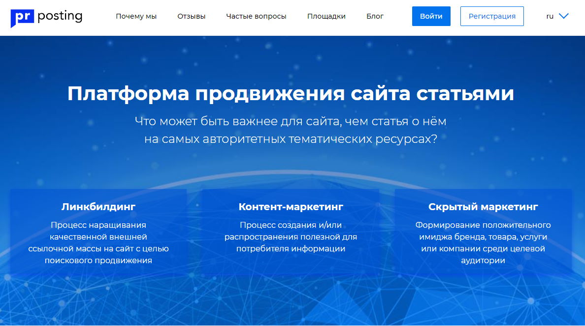 Украинская биржа вечных ссылок — PRposting.com