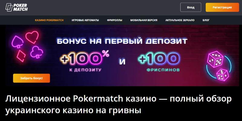 Играй на автоматах Pokermatch казино за гривны